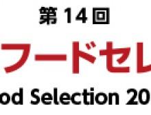 『地方銀行フードセレクション2019』に出展します。