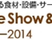 6月18日から「カフェ・喫茶ショー2014」に出展します。