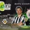 9/23、FC岐阜vs東京ヴェルディ にて『潤いばうむ』の来場者プレゼント!