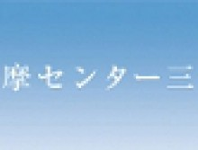 11月15日から「多摩センター三越」にて『潤いばうむ』を期間限定販売します。