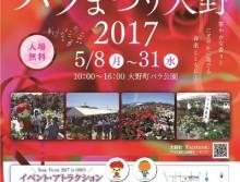 「バラまつり大野 2017」にて「バラのバウムクーヘン」が販売中です!
