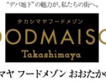 12月5日から「タカシマヤ フードメゾン おおたかの森店」にて『潤いばうむ』を販売します。