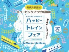 タカシマヤフードメゾン新横浜店「東海道新幹線銘菓めぐり」