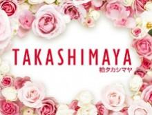 4月10日から「髙島屋 柏店」にて『潤いばうむ』を販売します。