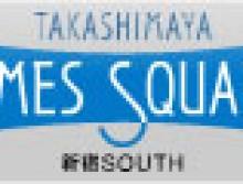 9月19日から「髙島屋 新宿店」にて『潤いばうむ』を販売します。