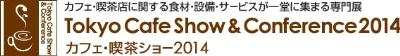 カフェ・喫茶ショー2014