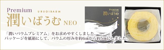 潤いばうむ premium neo