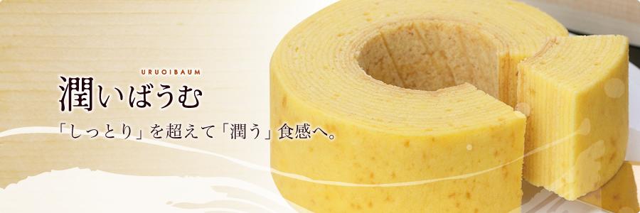 素材にこだわり 製法にこだわり 潤い(uruoi)が生まれました