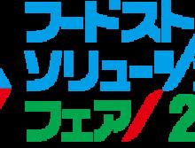 フードストア ソリューションズ フェア 2019に出展します。
