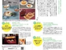 情報誌「岐阜Sakura(さくら)」に掲載いただきました!