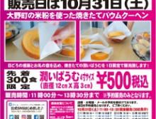 焼きたて潤いばうむ!10月31日(土)限定販売!!