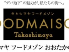8月28日から「タカシマヤ フードメゾン おおたかの森店」にて『潤いばうむ』を販売します。