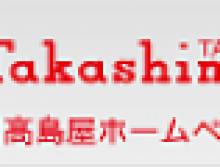 7月10日から「髙島屋 玉川店」にて『潤いばうむ』を期間限定販売します。