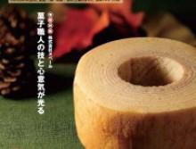 地域みっちゃく生活情報誌 『minto』 の11月号に掲載されました。