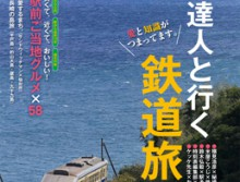 『旅の手帖』3月号にて『潤いばうむプレミアムNEO』プレゼントです。