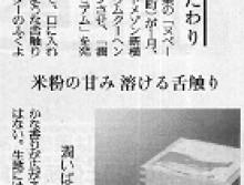 『讀賣新聞』にて「銘品のこだわり」に選ばれました!!